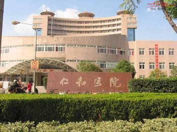 北京市仁和医院
