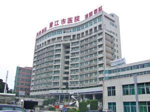 晋江市中医院