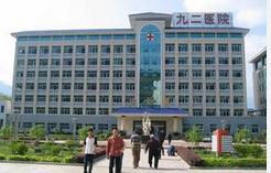 南平九二医院