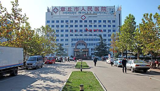 章丘市人民医院