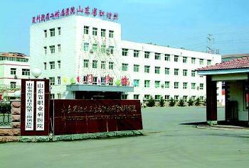 山东省职业病医院