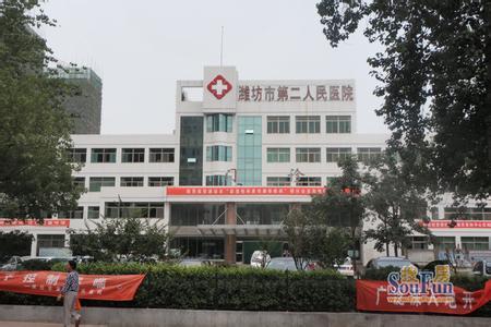 潍坊市第二人民医院
