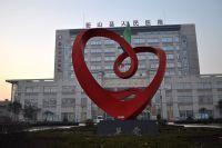 苍山县人民医院