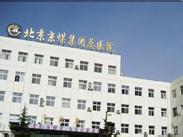 京煤集团总医院
