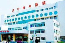 济宁市中医院