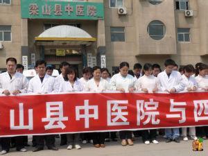 梁山县中医院