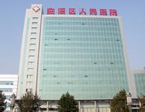 临淄区人民医院