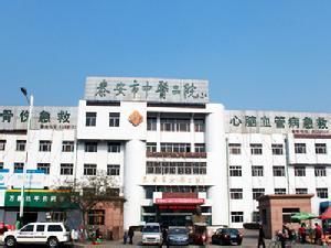 泰安市中医二院