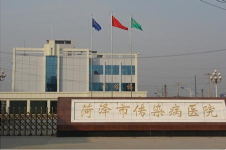 菏泽传染病医院