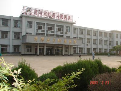 菏泽牡丹人民医院分院