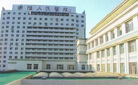 乐陵市人民医院