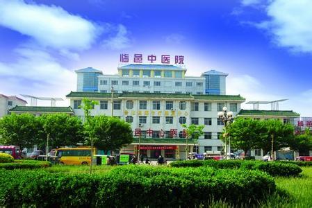 临邑中医院