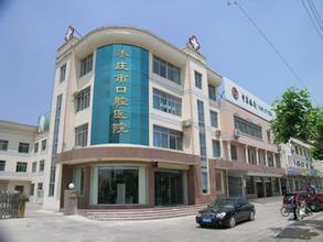 枣庄口腔医院