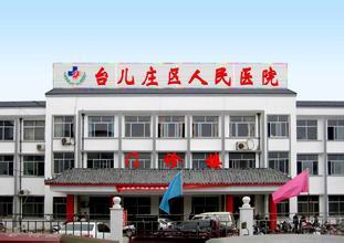 台儿庄区人民医院