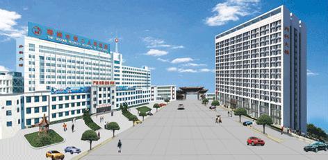 聊城第二人民医院