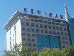 莱芜市中心医院