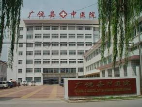 广饶县中医院