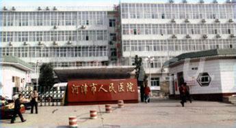河津人民医院