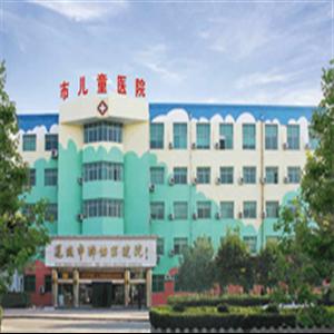 运城市儿童医院
