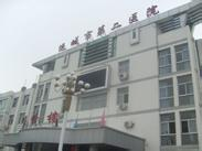 运城市第二医院