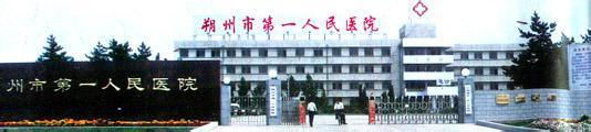 朔州市第一人民医院