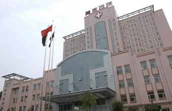 石家庄第四医院