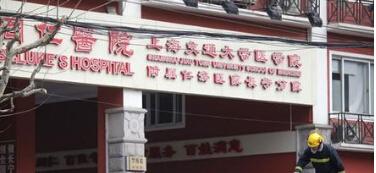 上海市同仁医院西院
