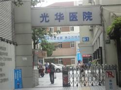 光华中西医结合医院