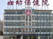 廊坊妇幼保健医院