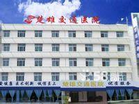 洛阳市交通医院