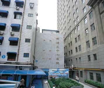 黄浦中心医院