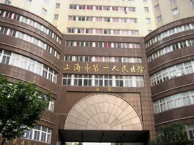 上海第一人民医院