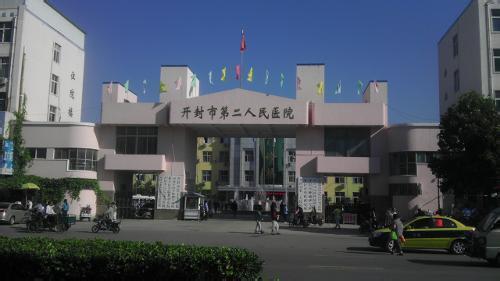 开封市第二人民医院