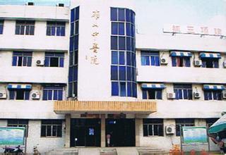 驻马店第二中医院