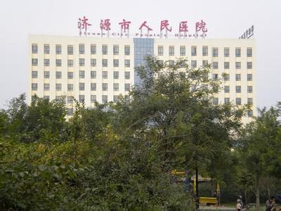 济源市人民医院