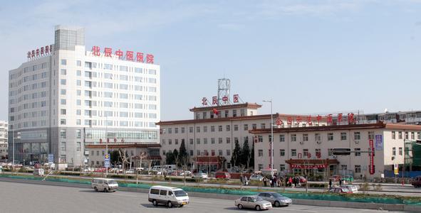 北辰中医医院