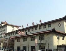 沈阳中医院