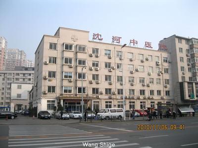 沈河中医院