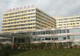 沈河区妇婴医院