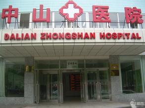 大连中山医院