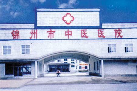 锦州市中医院