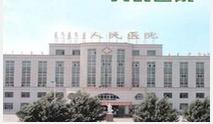 阜蒙县人民医院