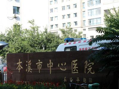 本溪市中心医院