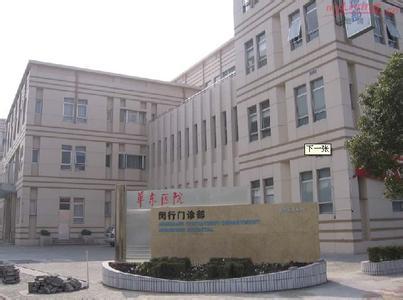 华东医院闵行分院