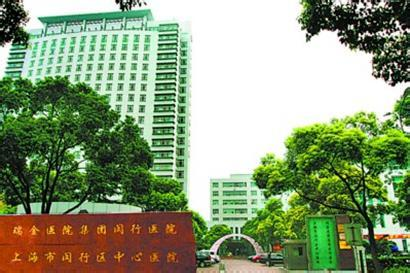 闵行中心医院