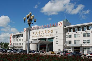 大庆第五医院
