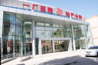 齐齐哈尔第一机床厂职工医院