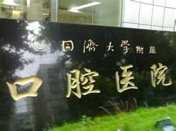 同济大学口腔医院