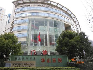 医院地址:本院:上海市乌鲁木齐中路12号;东院:浦东