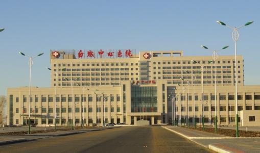 白城中心医院